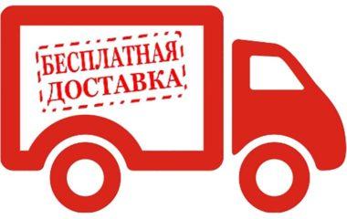 Доставка товаров из оленины производится при заказе на сумму от 2000 руб. - бесплатно!